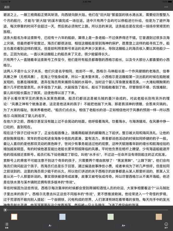 二十面骰子—索斯作品,玄幻小说精选合集 screenshot 5
