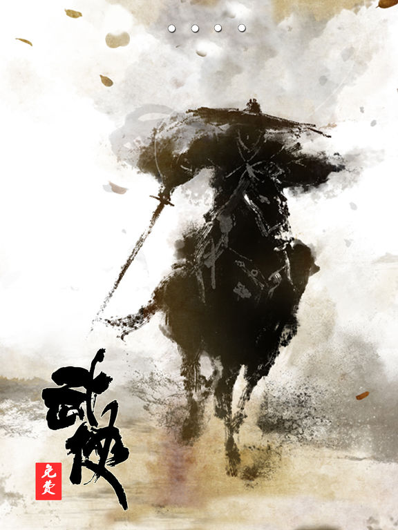 热门奇幻网络小说:人道至尊 screenshot 6