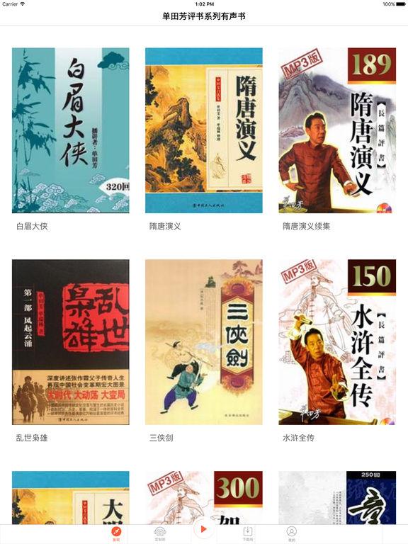 最新评书精选完整版-单田芳作品绝版珍藏 screenshot 6