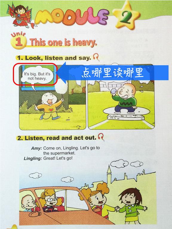 外研社版小学英语五年级上册点读课本 screenshot 7