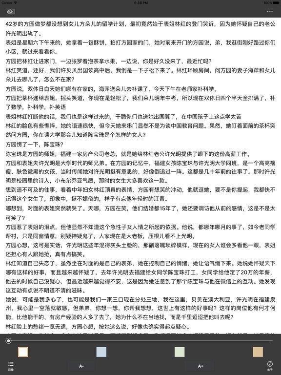 小别离—都市情感,家庭亲情轻喜剧小说 screenshot 6