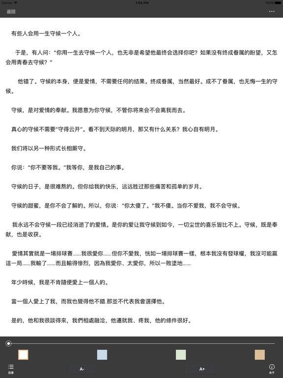 永不永不说再见—张小娴经典言情小说,免费书城 screenshot 5
