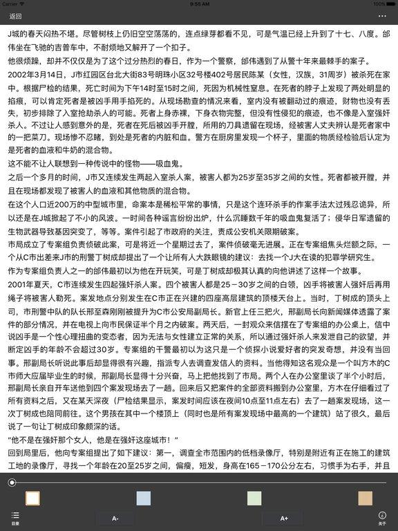 心理罪画像—悬疑网剧同名小说合集 screenshot 5