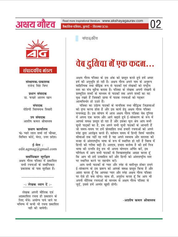 Akshaya Gaurav screenshot 8