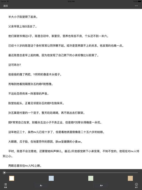 男欢女爱:两性宝典【全文阅读】 screenshot 6