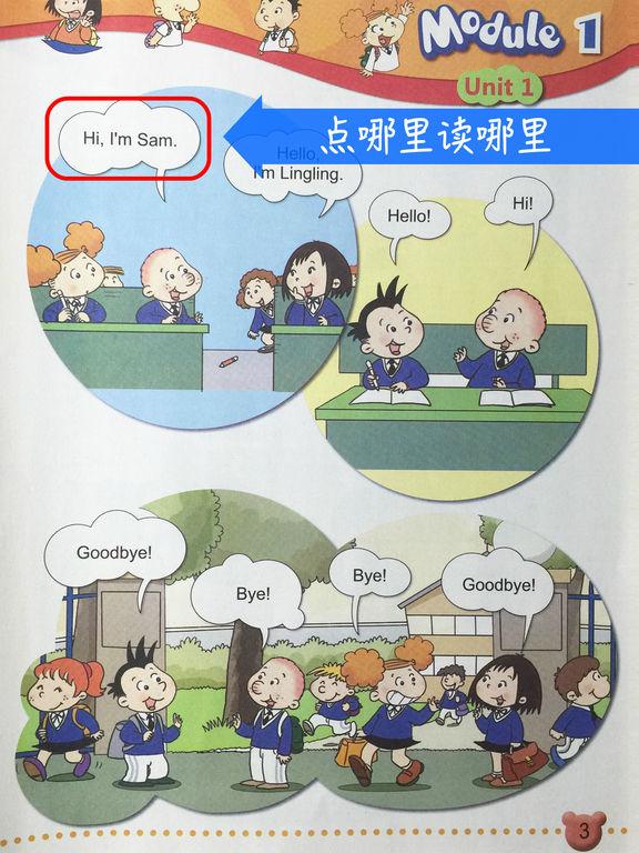 同步教材点读机-小学英语(外研社版)一年级上册- 读书派出品 screenshot 7
