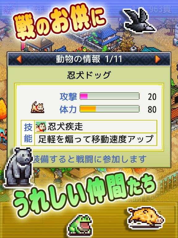 合戦!!にんじゃ村 screenshot 9