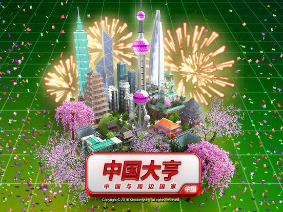 中国大亨 screenshot 10