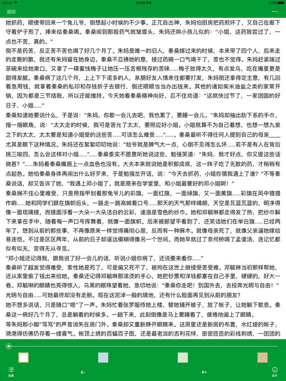 新派女学生与军阀之子爱恨纠葛:人生若如初相见 screenshot 8