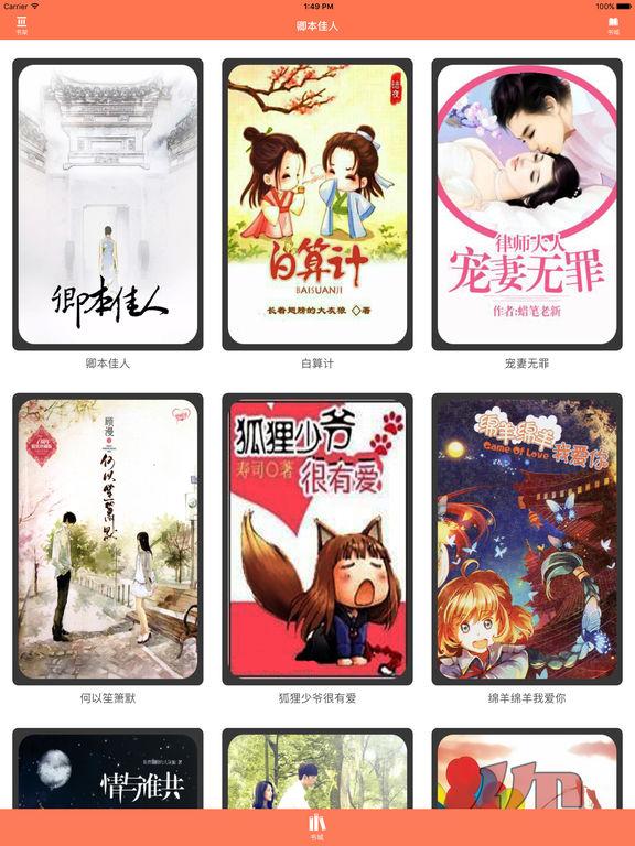 卿本佳人—言情小说精选·铁书生作品 screenshot 4