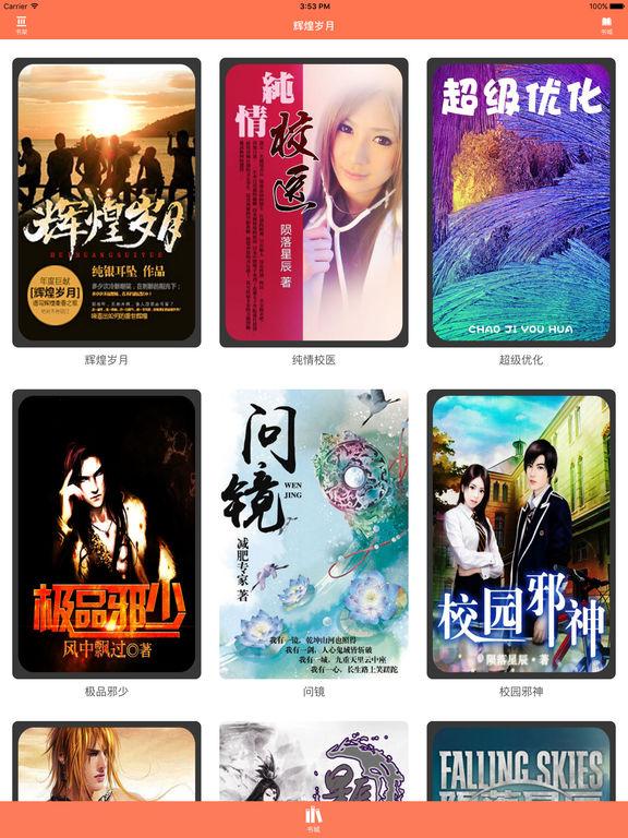 辉煌岁月—纯银耳坠·都市言情小说免费阅读 screenshot 4