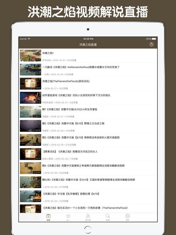 直播解说盒子 For 洪潮之焰 screenshot 6