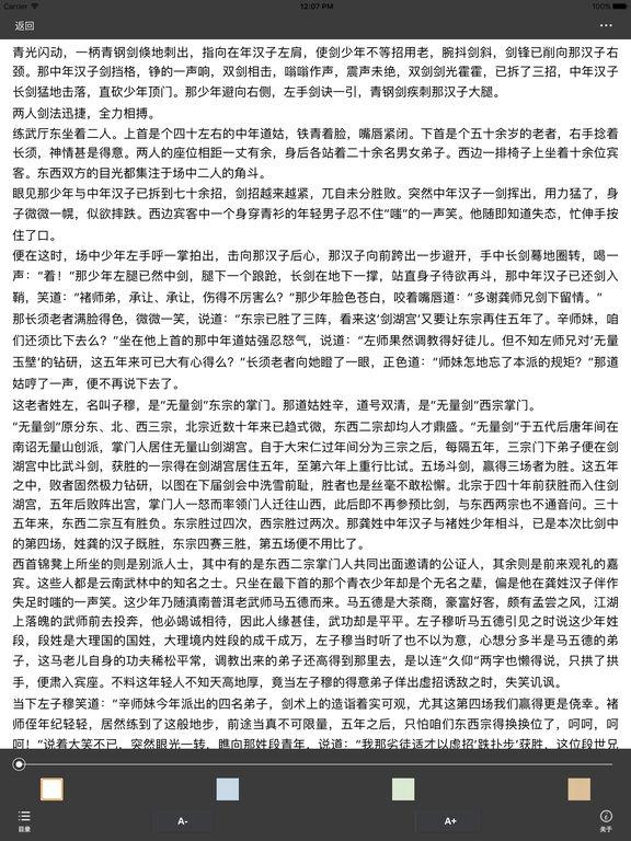 天龙八部—经典武侠小说,金庸作品合集 screenshot 5