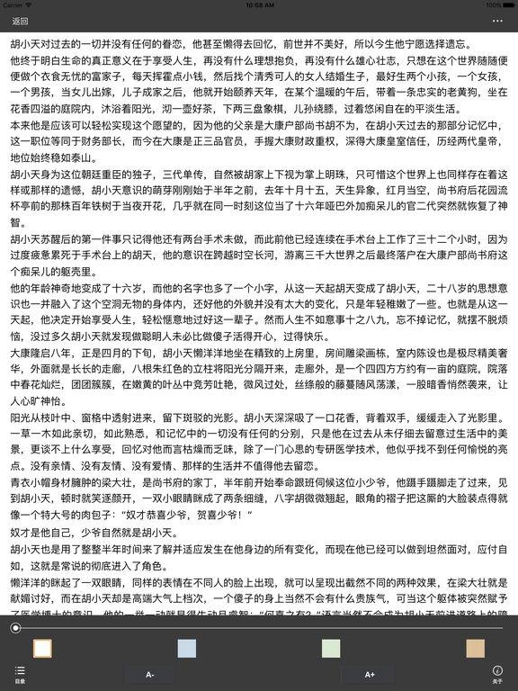 医统江山全集:石章鱼著架空历史奇幻小说 screenshot 6