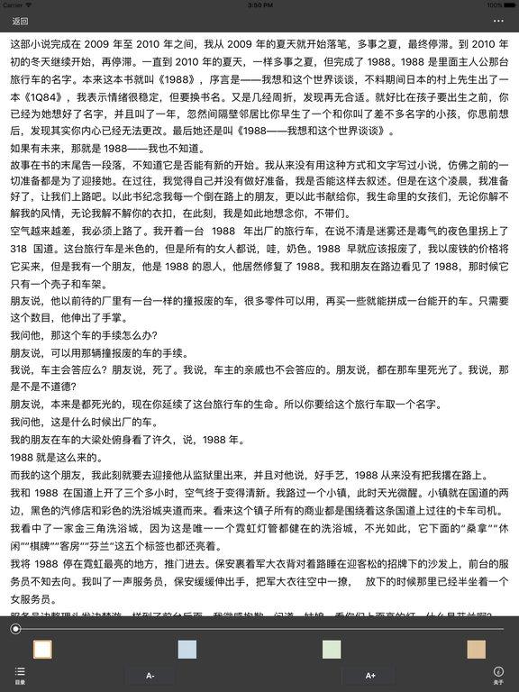"""1988:我想和这个世界谈谈—韩寒""""公路小说""""的新概念 screenshot 5"""