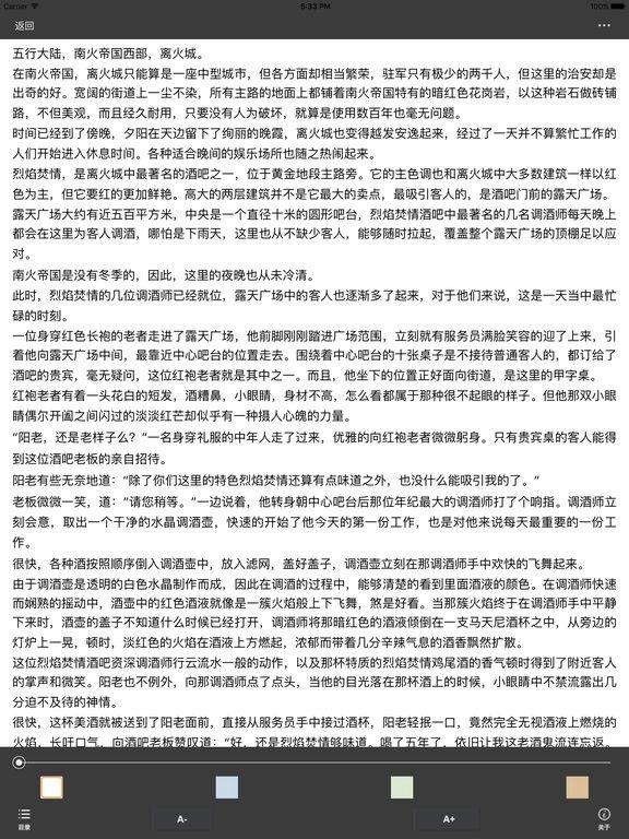 酒神:唐家三少经典小说 screenshot 5