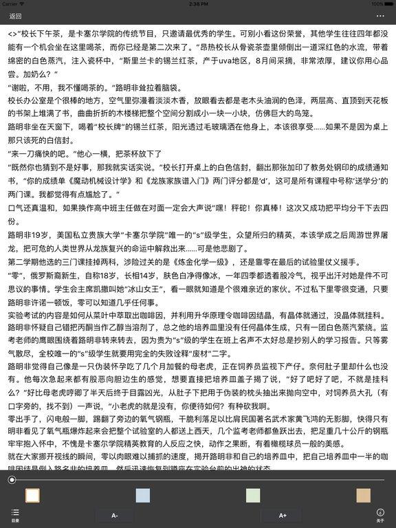 雪中悍刀行—烽火戏诸侯古典武侠玄幻小说(精编) screenshot 6