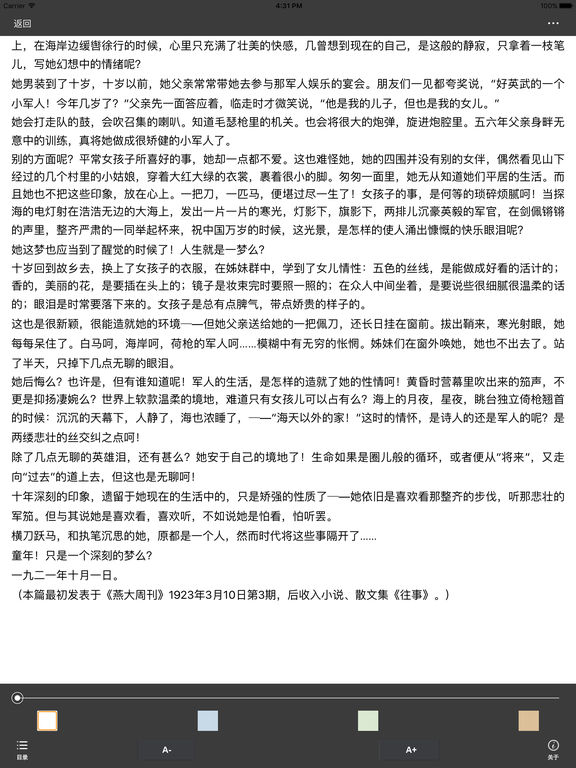 冰心散文选:中国百部经典著作之一 screenshot 6