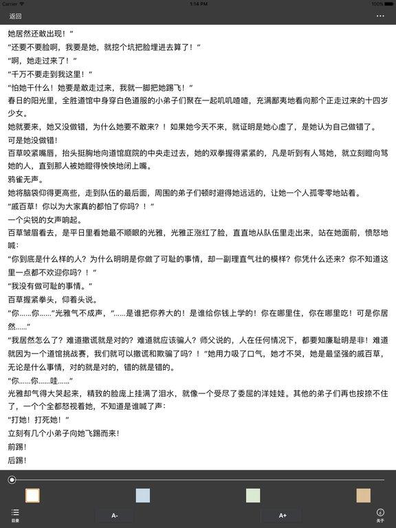 旋风少女—明晓溪作品,青春成长励志小说 screenshot 5