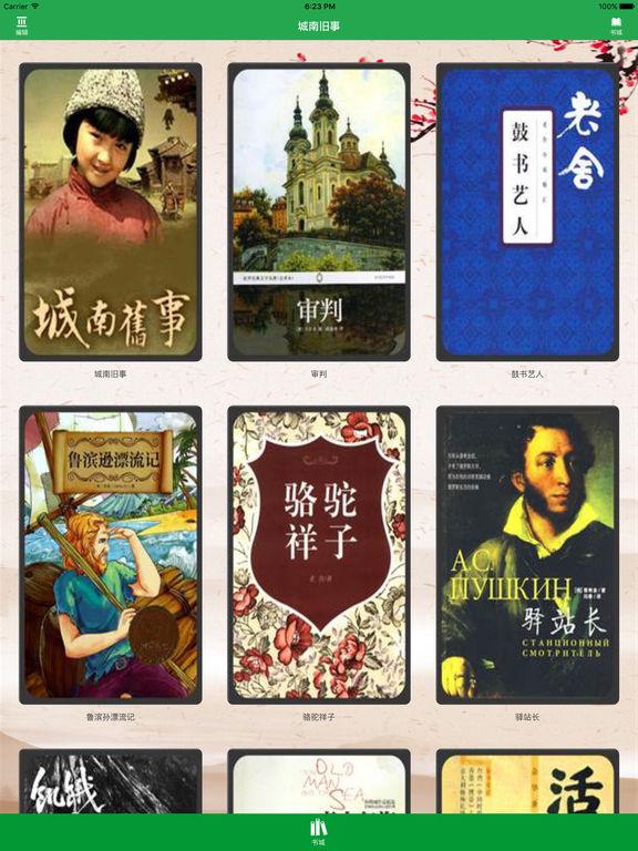 城南旧事:林海音自传体小说 screenshot 5