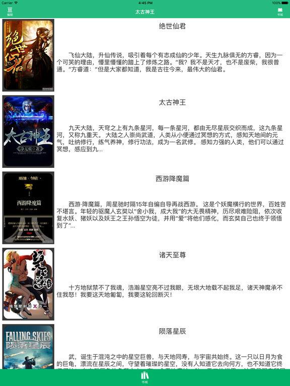 精选玄幻修真小说:太古神王 screenshot 5