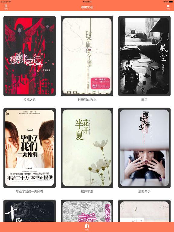 樱桃之远—张悦然·青春成长系列小说 screenshot 4