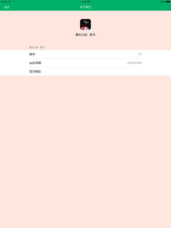 「新月」暮光之城系列小说 screenshot 10
