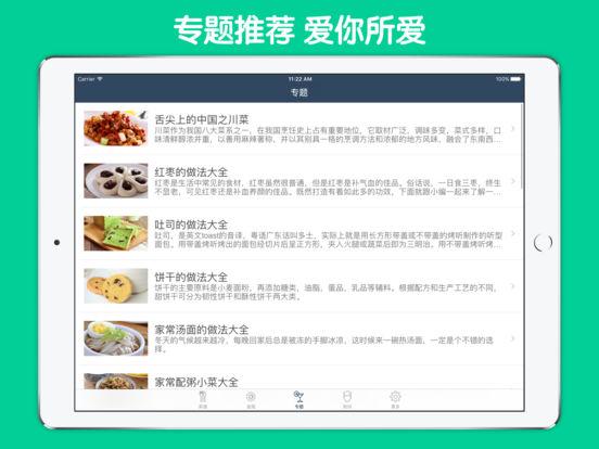 美味茶大全 - 各种茶叶的美食和饮品做法 screenshot 7