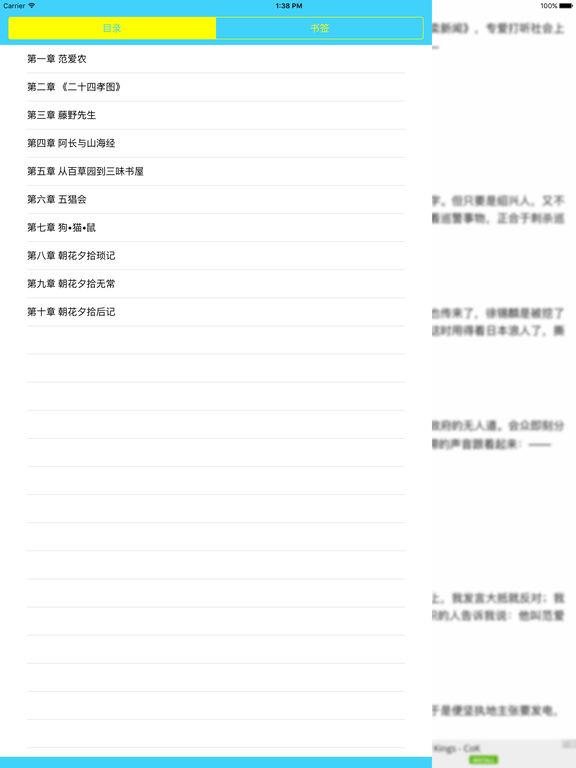 朝花夕拾:鲁迅作品全集 screenshot 5