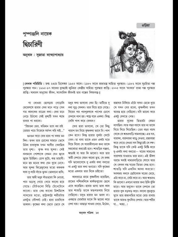 Anubad Patrika screenshot 9