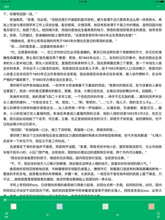 「欢乐颂全集」都市职场剧原著小说 screenshot 7