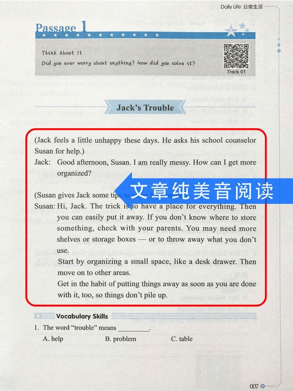 《美国小学生有声阅读精选》小学生英语拓展训练四年级 screenshot 6