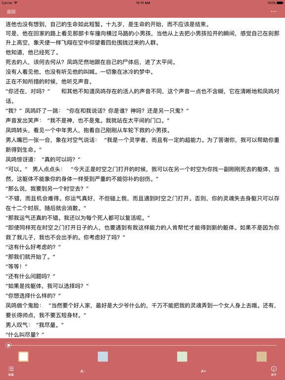风弄作品古言耽美:凤于九天 screenshot 7