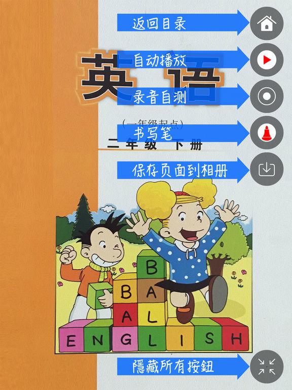外研社版小学英语二年级下册点读课本 screenshot 6
