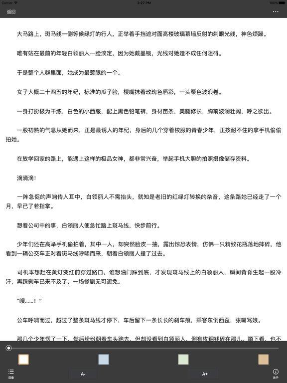 温馨轻小说:当下最热门好看的言情美文大全 screenshot 6