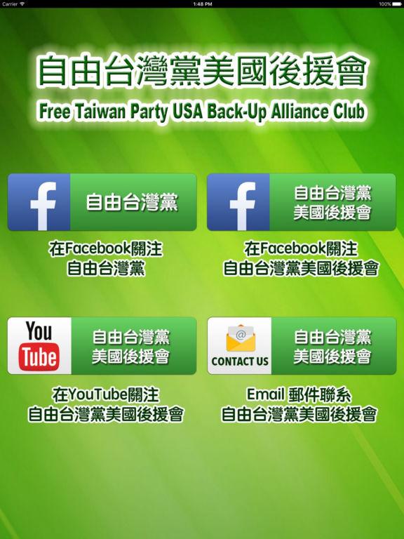 FreeTaiwan screenshot 3