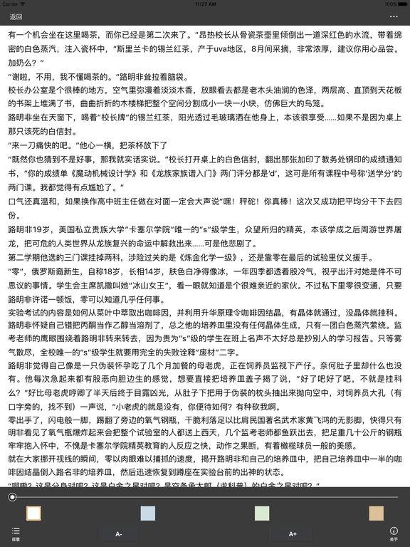 龙族五部全集:江南作品集精选 screenshot 6