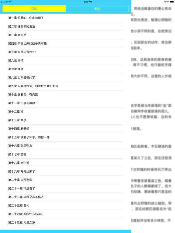 原始战记:陈词懒调著奇幻小说 screenshot 5