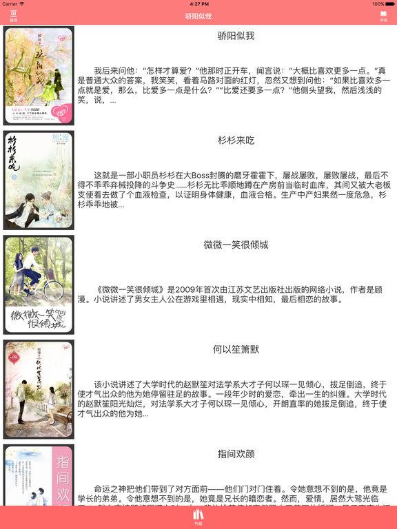 「骄阳似我」不可错过的经典言情小说 screenshot 5