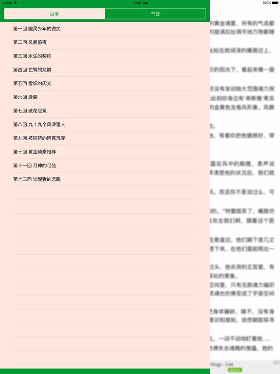 「临界爵迹」郭敬明著,热门玄幻 screenshot 8