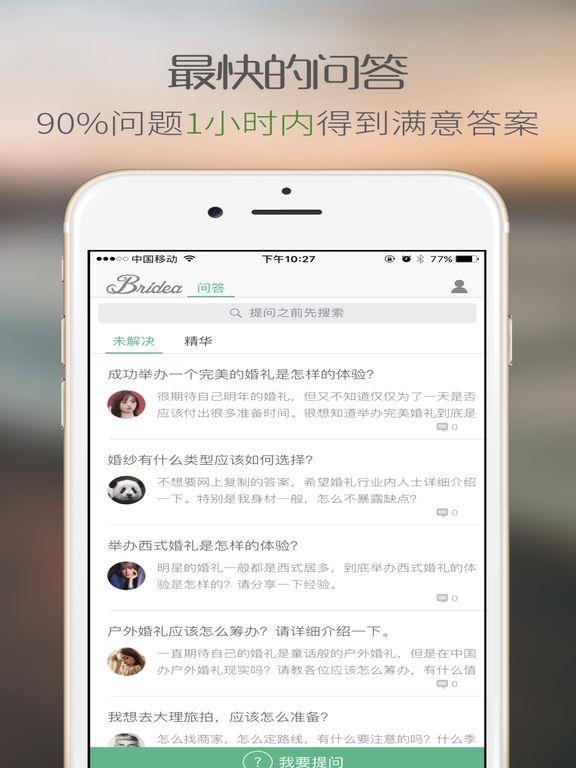 婚享:千万新人的真实婚礼记录 screenshot 7