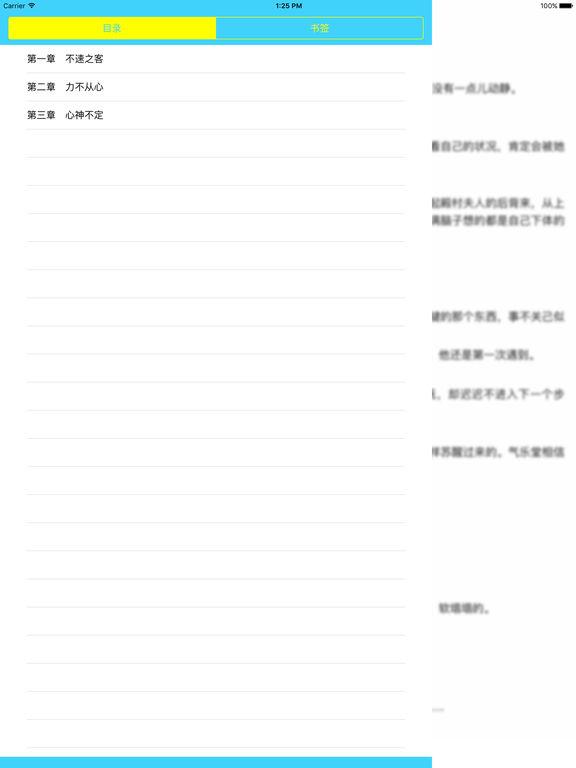 渡边淳一作品集:再爱一次 screenshot 6