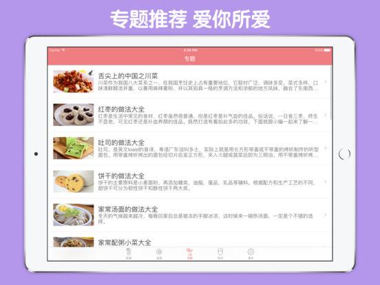 孕妇营养食谱 - 孕妇饮食禁忌大全 screenshot 6