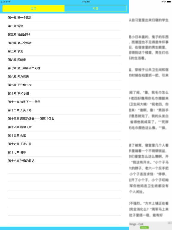 心理罪:悬疑犯罪超级网剧原著小说 screenshot 5