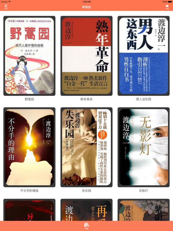 精选日本文学婚恋小说:野蒿园 screenshot 4