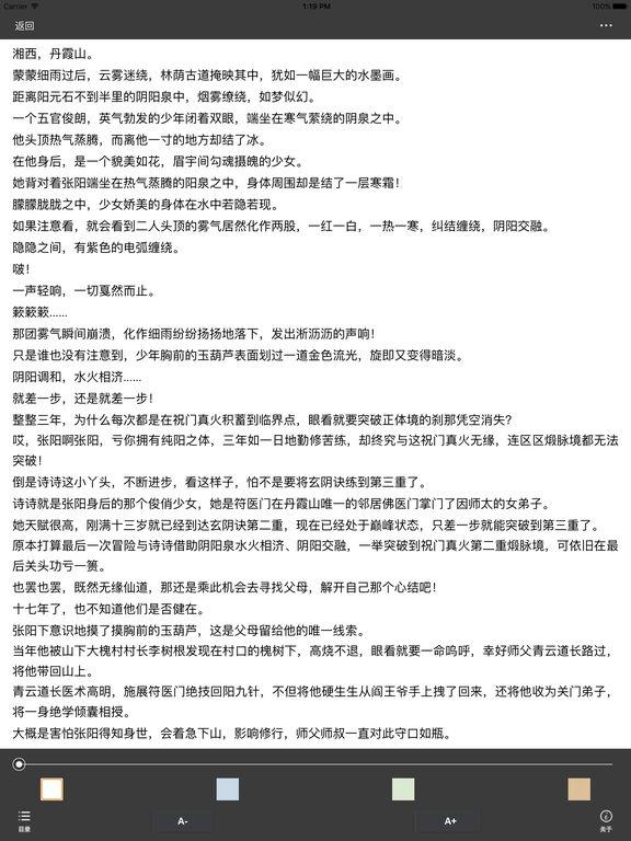 圣手邪医:豪门世家言情小说 screenshot 5