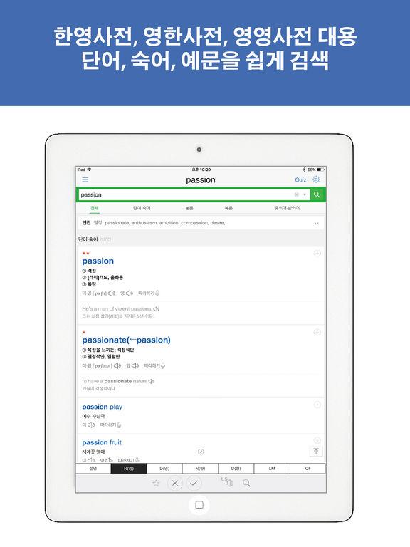 명품 영단어, Period - 암기완료에 대한 재정의 (Free) screenshot 7