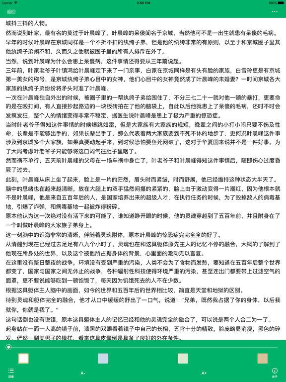 「都市之最强纨绔」都市小说精品 screenshot 8