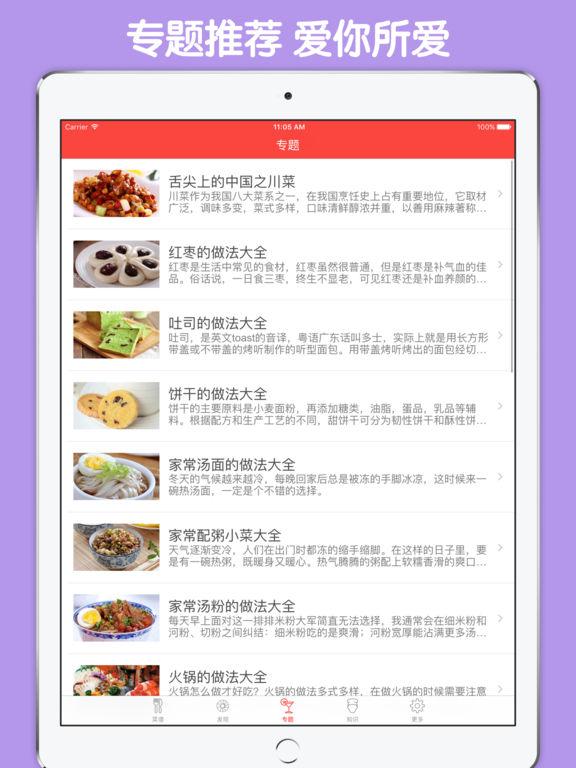 新加坡菜大全 - 新加坡美食 screenshot 7