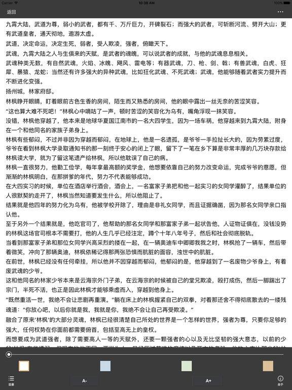 绝世武神—净无痕玄幻修真小说合集 screenshot 5